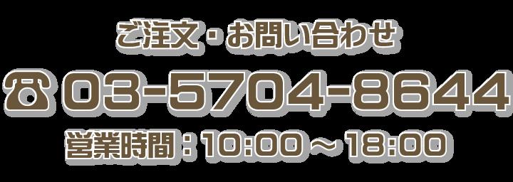 TEL:03-5704-8644
